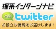 理系インターンナビ公式ツイッター