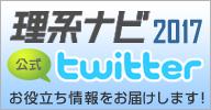 理系ナビ2017公式Twitter