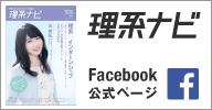 理系ナビFacebook