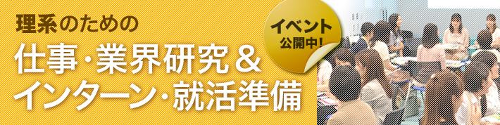 理系のための仕事・業界研究&インターン・就活準備イベント公開中!