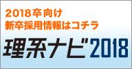 理系ナビ2018