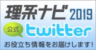 理系ナビ2019公式Twitter