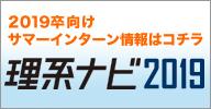 理系ナビ2019