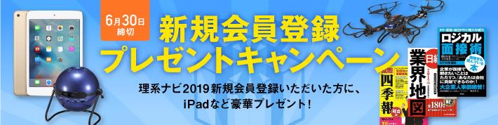 理系ナビ2019会員登録プレゼント