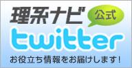 理系ナビ公式Twitter