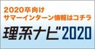 理系ナビ2020