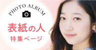 hyoushinohito20_bnr