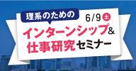 インターン&仕事研究セミナー20