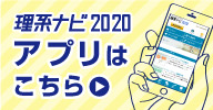 理系ナビ2020アプリ
