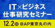 IT×ビジネス仕事研究セミナー20_side
