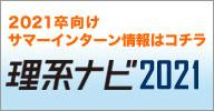 理系ナビ2021