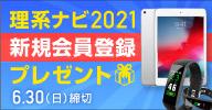 理系ナビ2021プレゼント