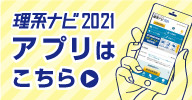 理系ナビ2021アプリ