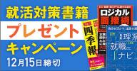 書籍プレゼントキャンペーン21_side