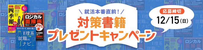 書籍プレゼントキャンペーン21_top