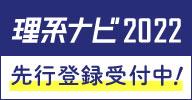 side_理系ナビ2022_先行登録受付中!
