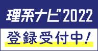 side_理系ナビ2022_登録受付中!