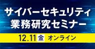 サイバーセキュリティ業務研究セミナー_side