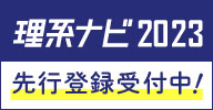 side_理系ナビ2023_登録受付中!